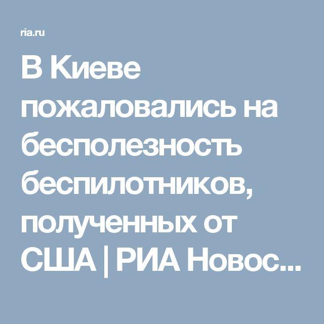 В Киеве пожаловались на бесполезность беспилотников, полученных от США   РИА Новости - события в России и мире: темы дня, фото, видео, инфографика, радио