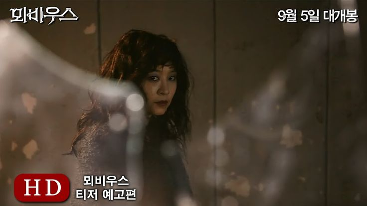 뫼비우스 (Moebius, 2013) 티저 예고편 (Teaser Trailer)