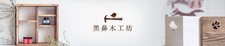 台灣設計師品牌 - 黑鼻手工坊木工教室