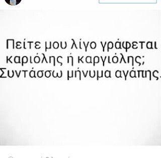 Εικόνα μέσω We Heart It https://weheartit.com/entry/169605187 #greek #haha #quotes #Ελληνικά