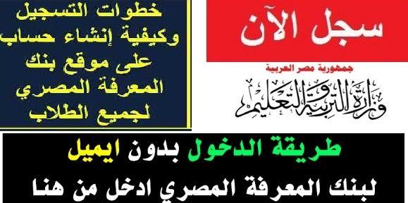خطوات التسجيل فى بنك المعرفة المصريekb التسجيل في بنك المعرفة المصري للمعلمين Arabic Calligraphy
