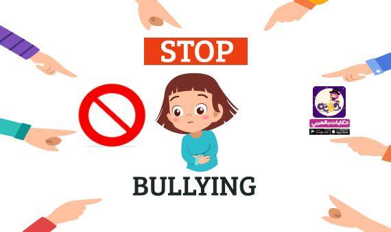 موضوع عن التنمر بالانجليزي Bullying In School Essay About Bullying Bullying In School Bullying Presentation Topic About Bu Bullying Playing Cards Cards