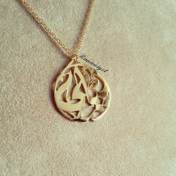 This classical Arabic calligraphy nameplate pendant can be personalized with any name or word of your choice. The calligraphy of your submitted