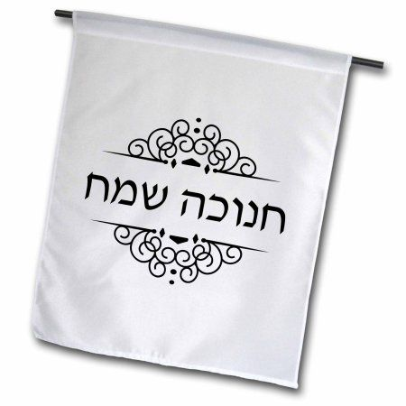 3dRose Happy Hanukkah in Hebrew - Chanukkah Sameach - black and white text, Garden Flag, 12 by 18-Inch