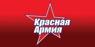 Красная армия armata rossa