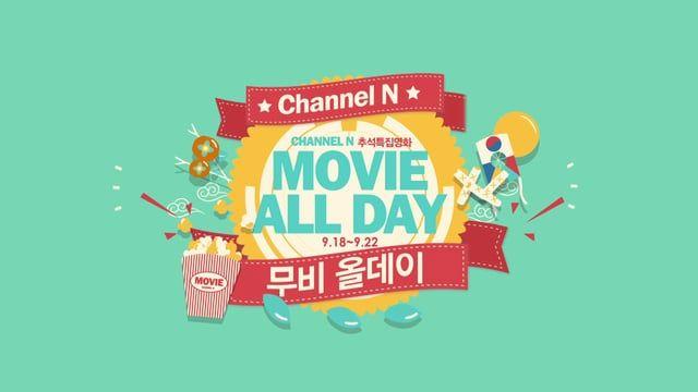 2013 Ch N movie line up 추석특집영화