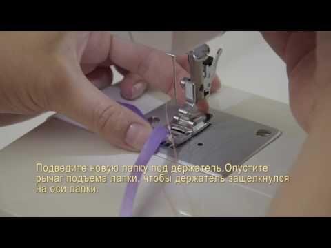 Лапка для пришивания ленты и тесьмы AU-158