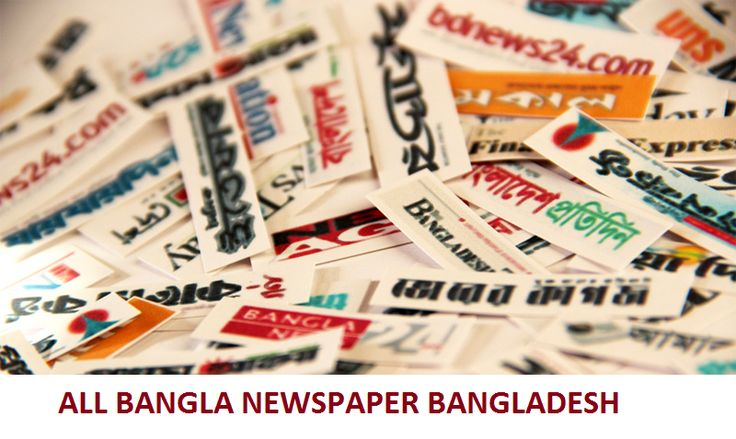 THE ALL BANGLA NEWSPAPER BANGLADESH IS ONE OF THE OLDEST DAILY NEWSPAPERS EXISTING IN BANGLADESH. IT PUBLISHED IN BENGALI LANGUAGE FROM BOGRA, BANGLADESH.MOST POPULAR BANGLA DAILY NEWSPAPER BANGLADESH NEWSPAPER, BANGLADESH NEWSPAPERS, NEWS PAPER IN BANGLADESH, NEWS PAPER OF BANGLADESH.