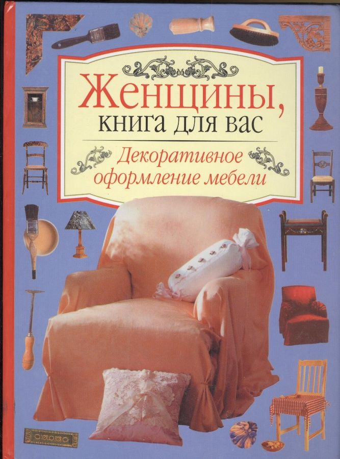 Декоративное оформление мебели, М, 1999, тв. п / КНИГИ / КАТАЛОГ / МОДНЫЕ СТРАНИЧКИ