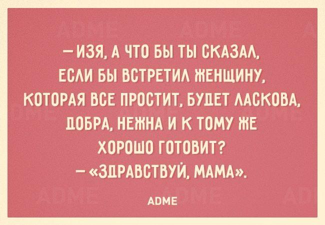 20 открыток о еврейской маме