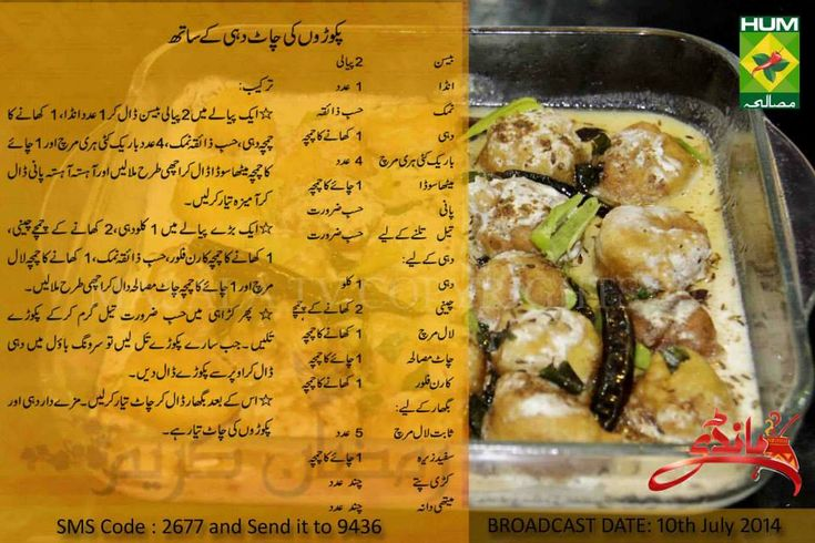 Mouth Watering Pakoron Ki Chaat Dahi Kay Saath Urdu Recipe Are Easy And Yummy You Ll Definitely