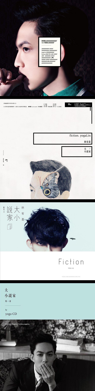 Yoga - 大小說家 by 聶永真