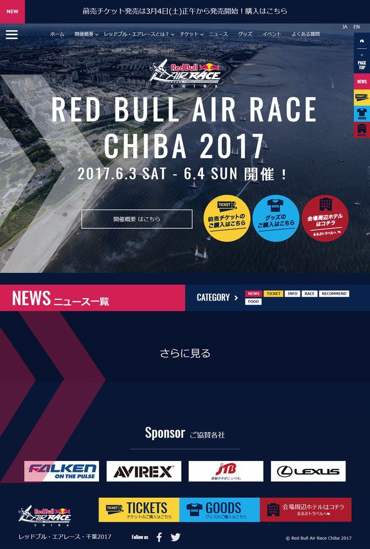 レッドブルエアレース  2017年オフィシャルサイト