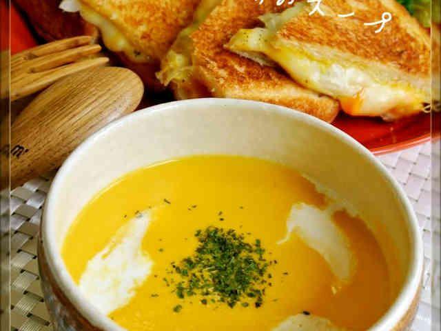 新玉ねぎと人参のスープ(ポタージュ)の画像