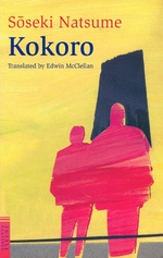 An examination of kokoro by natsume soseki