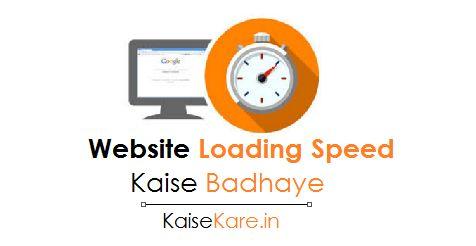 Website Loading Speed Kaise Badhaye - Website Load Time Ki Jankari - Hindi Me