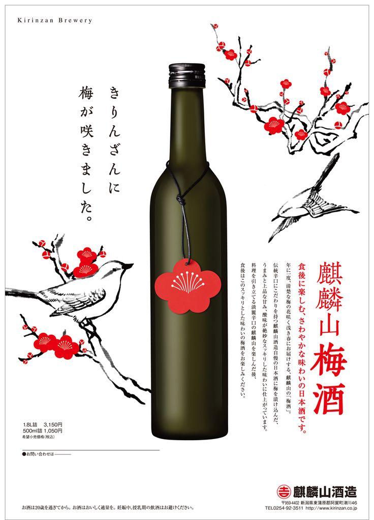 麒麟山 梅酒 packaging design by Ishikawa Ryuta