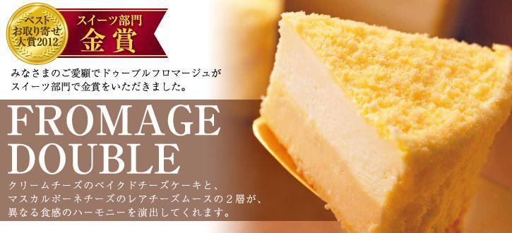 昨日(3/7)の東京お土産がかなり美味かった(^_^)b ...  「ドゥーブルフロマージュ」