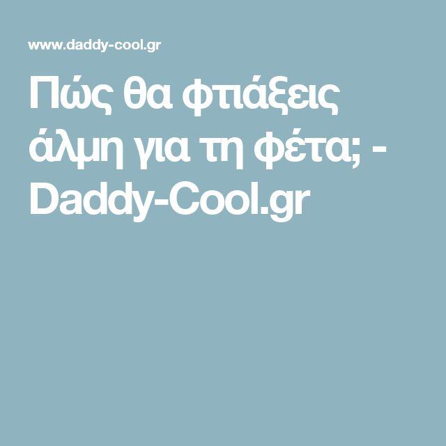 Πώς θα φτιάξεις άλμη για τη φέτα; - Daddy-Cool.gr