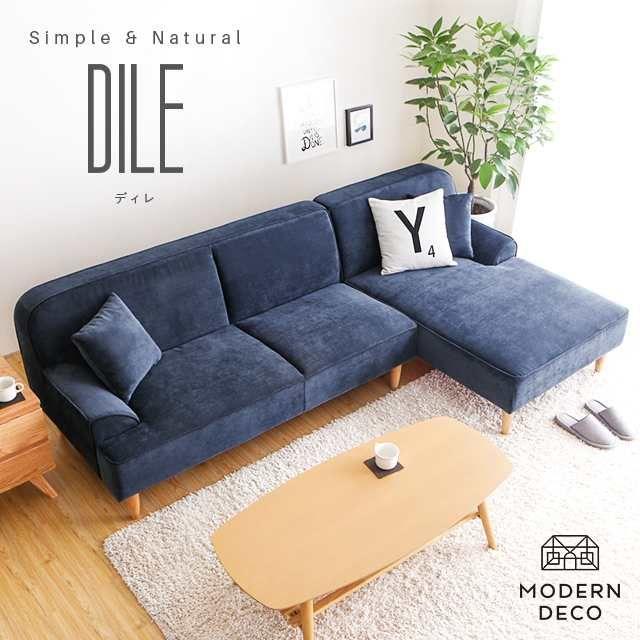 「3人掛けカウチソファ Dile ディレ デザイナーズ ソファ モダンテイスト」の商品情報やレビューなど。
