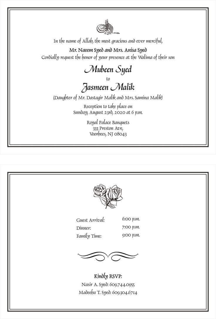 12 best Traditional Muslim Wedding Card Wordings images on Pinterest ...