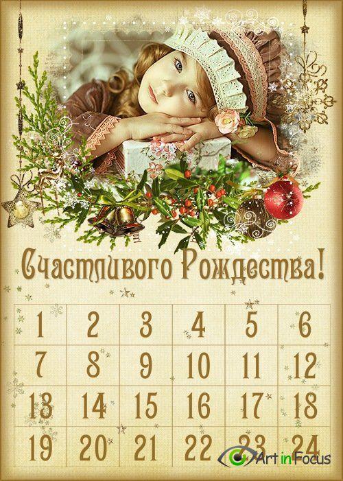 Адвент-календарь - детский рождественский календарь