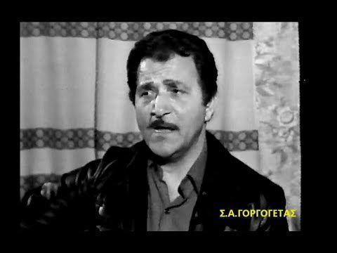 ΒΑΣΙΛΑΡΧΟΝΤΙΣΣΑ-ΛΑΜΠΡΟΣ-ΤΑΣΟΣ ΧΑΛΚΙΑΣ-ΕΡΤ-1982