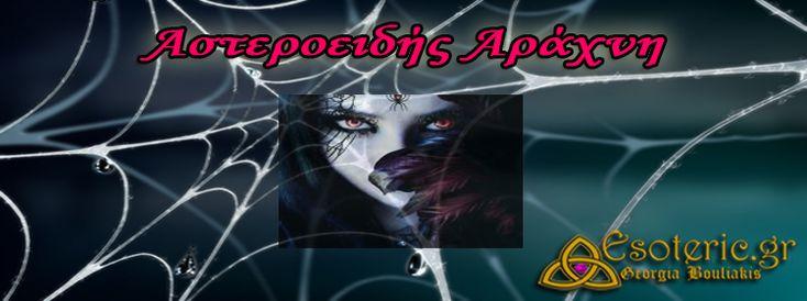 Αστεροειδής+Arachne+(Αράχνη)-Γνωρίστε+τον+αστεροειδή+της+διαίσθησης+και+των+ονείρων