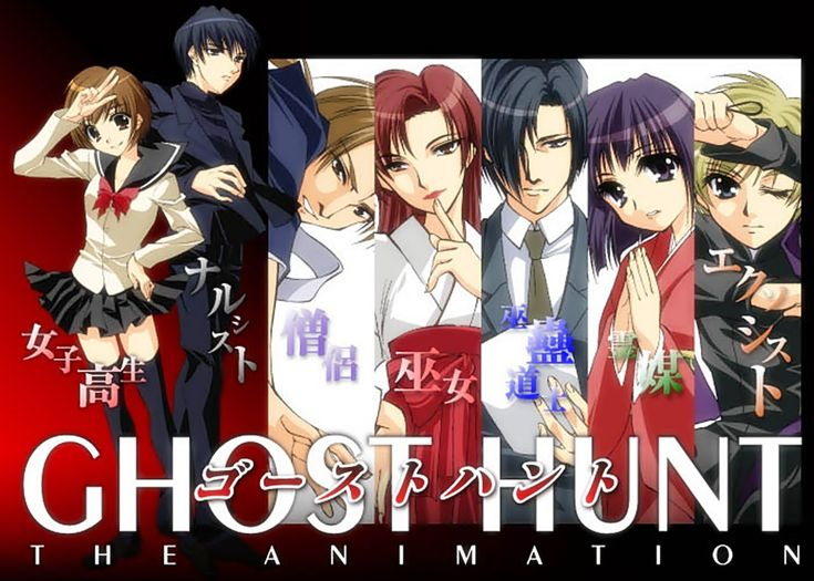 Ghost Hunt Season 2 | Published: March 1994 – April1994