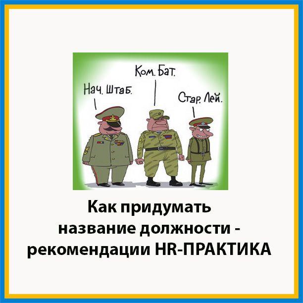Как правильно назвать должность.  Как не ошибиться в выборе названия должности руководителя или специалиста. Советы и рекомендации в статье от HR-ПРАКТИКА. http://hr-praktika.ru/…/kak-pravilno-nazvat-dolzhnost_chast/