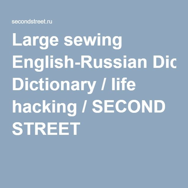 Large sewing English-Russian Dictionary / life hacking / SECOND STREET