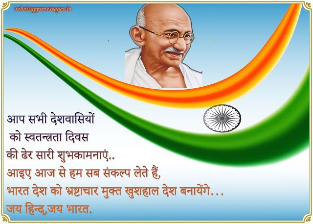 Happy Independence Day-Greetings,Quotes & SMS/Messages , Independence Day Shayari,Desh bhkati shayari,HD 15 August wallpapers,Picture Messages.