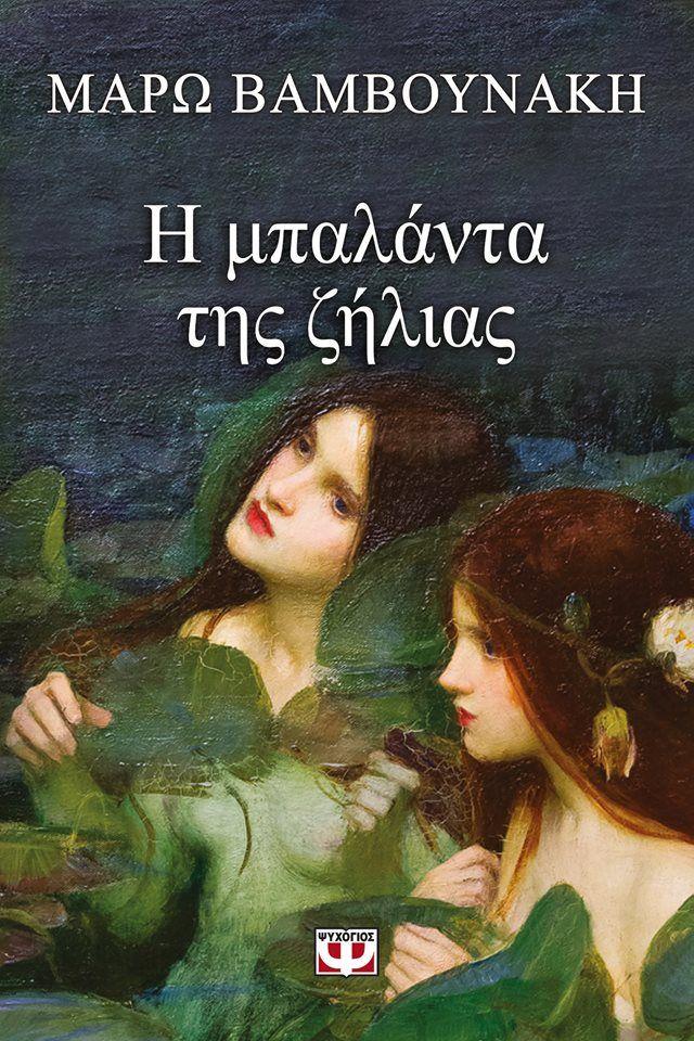 """Διαγωνισμός Books2go με δώρο το καινούριο βιβλίο της Μάρως Βαμβουνάκη, """"Η Μπαλάντα της Ζήλιας"""" - https://www.saveandwin.gr/diagonismoi-sw/diagonismos-books2go-me-doro-to-kainourio-viv/"""