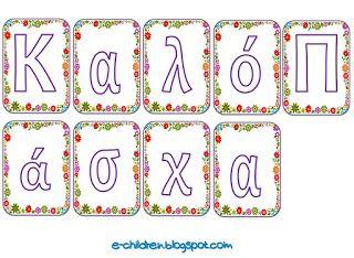 """Για να μάθουμε τις ευχές που δίνουμε στις γιορτές του Πάσχα θα χρησιμοποιήσουμε τις παρακάτω κάρτες.Θα """"διαβάσουμε"""" τις ευχές και στη συνέχεια θα τις συνθέσουμε. Οι ίδιες κάρτες θα μας χρησιμεύσουν για να γράψουμε και τις ευχές μας στις Πασχαλινές κάρτες που θα φτιάξουμε."""