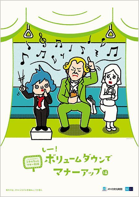 マナーポスター|東京メトロ(studio crocodile)2015年5月