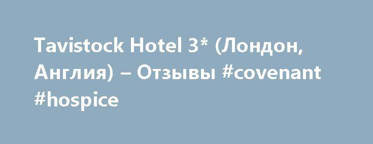Tavistock Hotel 3* (Лондон, Англия) – Отзывы #covenant #hospice http://hotel.remmont.com/tavistock-hotel-3-%d0%bb%d0%be%d0%bd%d0%b4%d0%be%d0%bd-%d0%b0%d0%bd%d0%b3%d0%bb%d0%b8%d1%8f-%d0%be%d1%82%d0%b7%d1%8b%d0%b2%d1%8b-covenant-hospice/  #tavistock hotel # Tavistock Hotel 3*, Лондон, Англия Отзыв написан 2 августа 2016 Отель нам понравился, чистый, уютный. Интерьер простенький. Белье меняли каждый день. Отель не шумный. Мы попросили,чтобы окна выходили в парк, наши пожелания учли. Завтрак…