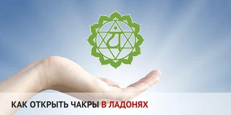 Центры ладоней непосредственно связаны с балансировкой потоков энергии, проходящих через сердечный центр. Узнайте, как открыть чакры на руках.