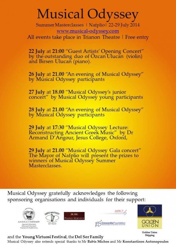 Διοργανώνονται στο Τριανόν, στο πλαίσιο των θερινών σεμιναρίων της Μουσικής Οδύσσειας, οι παρακάτω μουσικές εκδηλώσεις με ελεύθερη είσοδο!