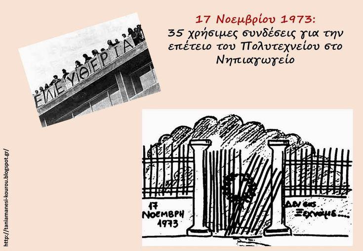 Δραστηριότητες, παιδαγωγικό και εποπτικό υλικό για το Νηπιαγωγείο & το Δημοτικό: 17 Νοεμβρίου: η επέτειος του Πολυτεχνείου στο Νηπιαγωγείο - 35 χρήσιμες συνδέσεις
