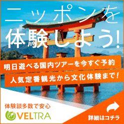 SHINSENGUMI 新選組 誠: 海外現地オプショナルツアーなら【VELTRA(ベルトラ)】