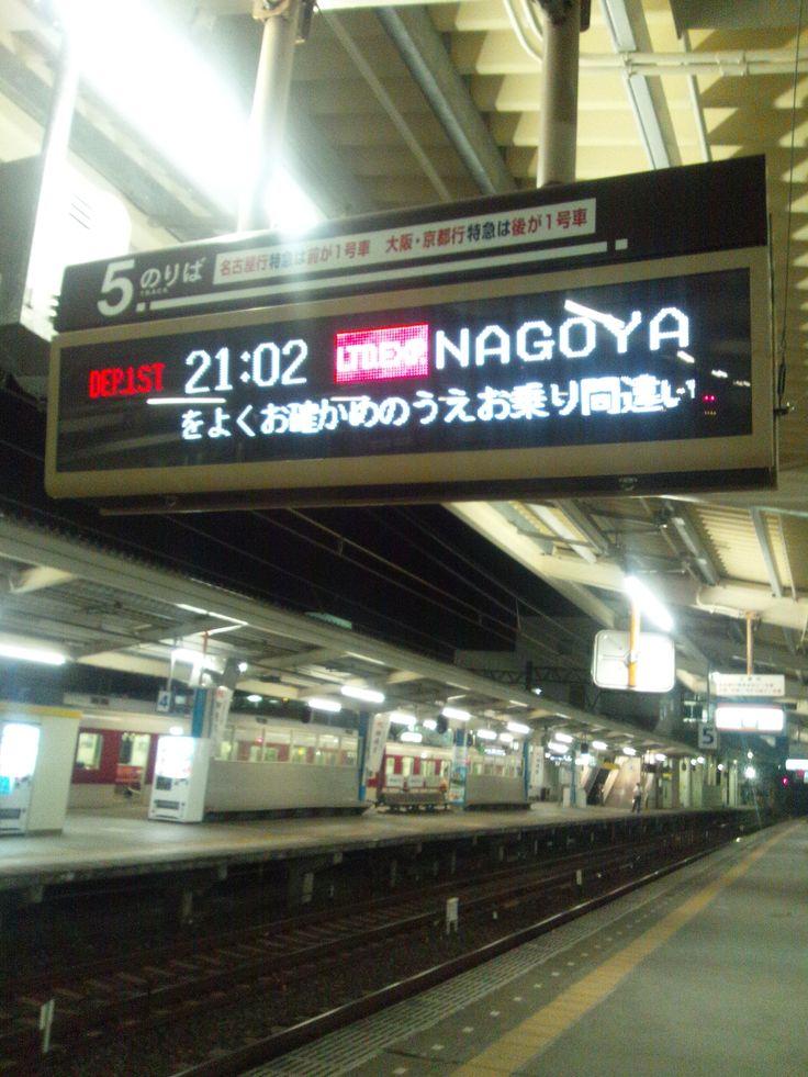 2013年10月10日(木) 近鉄鳥羽駅