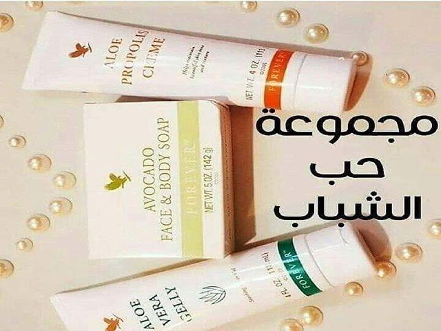 شرح مجموعة للتخلص من حب الشباب واثاره من فوريفر الطبيعيه مجموعة حب الشباب و ازالة آثار الحبوب تتكون من صاب Forever Products Aloe Soap Forever Living Products