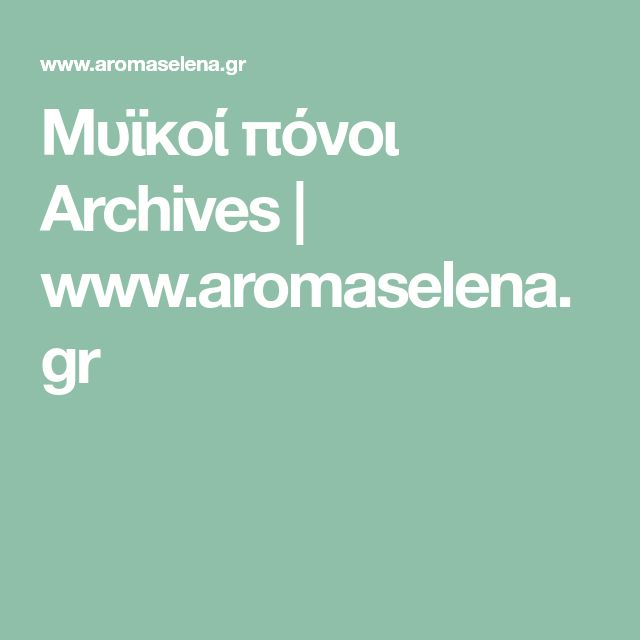 Μυϊκοί πόνοι Archives   www.aromaselena.gr