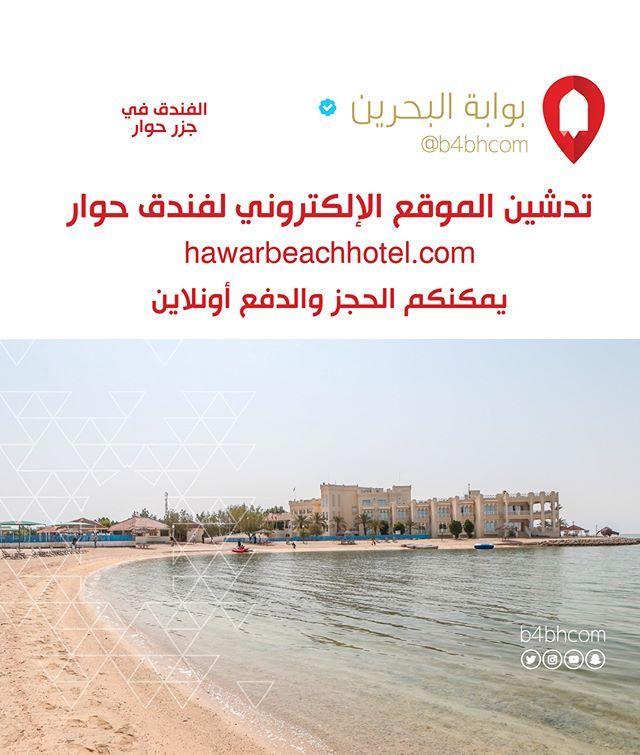 تدشين الموقع الإلكتروني لفندق شاطئ حوار Hawarbeachhotel Com يمكنكم الحجز والدفع أونلاين Hawarisland Bh مبروك على تدشين الموقع بحلته الجديد Outdoor Water Beach