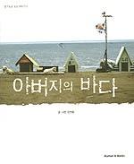 [아버지의 바다] 김연용, 1976- / 당뇨병 합병증으로 인해 실명한 아버지를 위해 어부가 된 저자가, 아름다운 섬 선재도를 배경으로 눈먼 아버지와, 이들을 부모처럼 섬기고 따르는 강아지 '바다'에 대한 이야기를 사진과 글로 담았다. / 2003 / 811.8 ㄱ764ㅇ