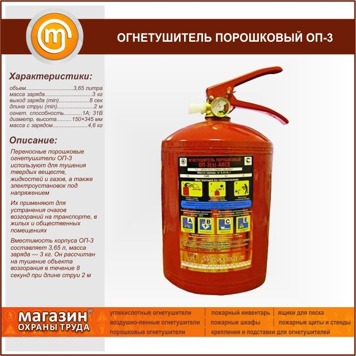 Огнетушитель порошковый ОП-3. Portable powder fire extinguisher OP-3 is used for extinguishing solid substances, liquids and gases and energized electrical installations They are used to eliminate fires in transport, residential and public buildings Capacity of shell OP 3 is 3.65 l, the mass of the charge is 3 kg. It is designed for extinguishing of the object of fire for 8 seconds when the jet length 2 m