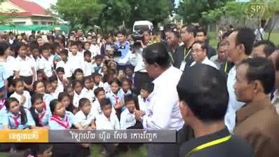 ផ្សាយឡើងវិញ សម្តេចតេជោ នាយករដ្ឋមន្រ្តីអញ្ជើញចុះពិនិត្យសមីត្ឋផលសាលារៀន និងសយរសុខទុក្ខក្មួយៗសិស្សានុសិស្សនៅ វិទ្យាល័យហ៊ុនសែនកោះញែក ខេត្ត រតនៈគិរី កាលពីពេលថ្មីៗនេះ។ Re-Broadcast : Samdech Techo Hun Sen Visited Hun Sen Koh Nhek High School