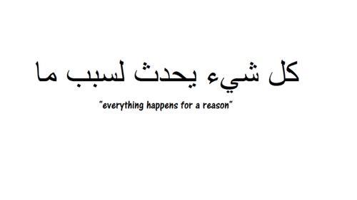 EVERYTHING HAPPENS FOR A REASON (arabic) – Unendlichkeitssymbol