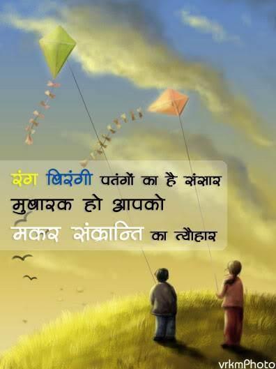 Makar Sankranti Festival Cards 2013 Hindi