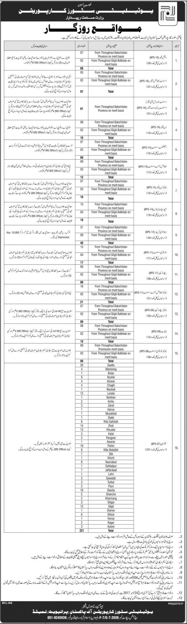 Government Utility Stores Corporation USC Jobs 2017 For Salesman, DEO And Typists http://www.jobsfanda.com/usc-jobs-2017-for-salesman-deo-and-typists/